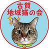 保護猫CaféMOCA×古...(保護活動者)