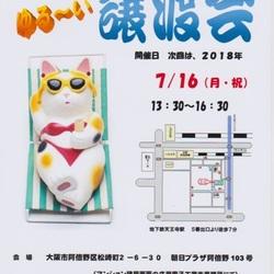 大阪あべの 保護猫のゆる~い譲渡会