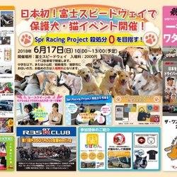 6月17日 『富士スピードウエイで保護犬・猫イベント』開催のご案内