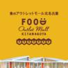 愛知県北名古屋市:食のアウトレットモール