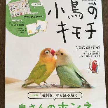小鳥のキモチに20ページ分に記載されました。