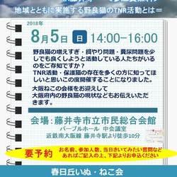 大阪ねこの会タウンミーティングin藤井寺