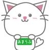 尼Loveにゃんこの会☆彡(保護活動者)