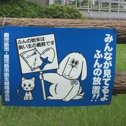 飼い主の休日 in 鹿児島&桜島