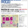 9月23日 『なかよし動物フェスティバル2018 いぬ親会』開催のご案内