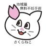 シマウシママ さん