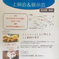 動物愛護DVD上映会&講演会