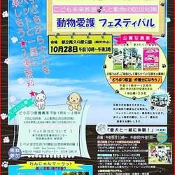 尾久の原動物愛護フェスティバル2018