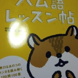 本、買った!