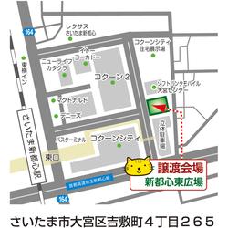 10/28(日) さいたま市「保護ねこ譲渡会」13時~(新都心東広場 コクーン側)開催 サムネイル3