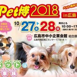ペット博 広島 犬猫譲渡会