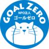 NPO法人 ゴールゼロ(保護活動者)