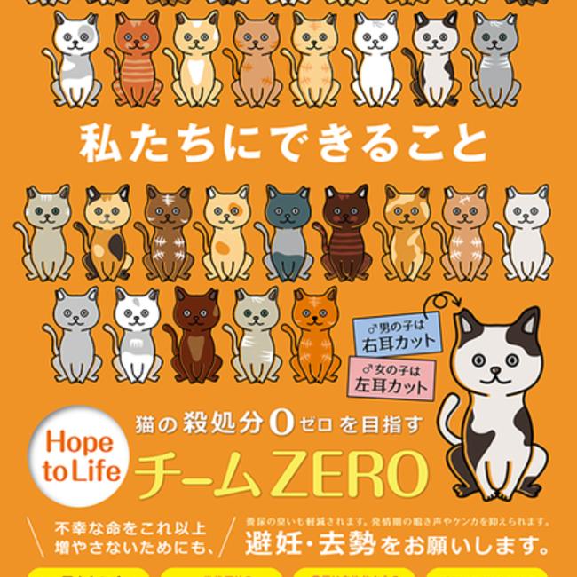 Hope to Life チームZEROのカバー写真