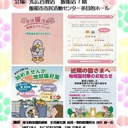 地域猫セミナー@まるひろ飯能店・市民活動センター 多目的ホール