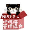 特定非営利活動法人地域猫管理協会