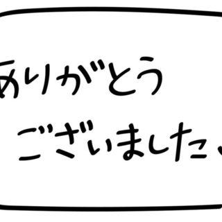 ありがとうございましたm(__)m