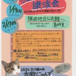 猫の譲渡会 in 橋本市 ♡はしもとさくら猫の会 和歌にゃんず
