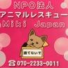 NPO法人アニマルレスキューMikiJapa...