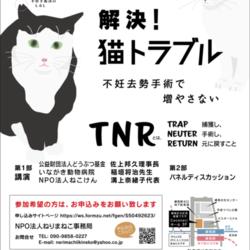 解決!猫トラブル、練馬・猫シンポジウム