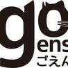 goens(ごえん)