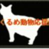 くるめ動物応援団(保護活動者)