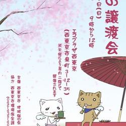 【猫の譲渡会】会いに来てね★フリマ会場