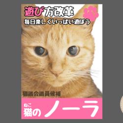 「選挙に立候補したうちの猫たちです」サムネイル2