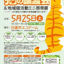 譲渡会(5月25日/愛知県日進市) サムネイル1