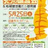 譲渡会(5月25日/愛知県日進市)