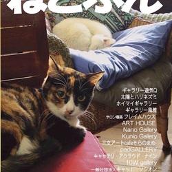 LIVE the LIFE ~外猫・保護猫のためのチャリティー展〜*猫踏んじゃったなギャラリー