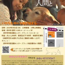 『犬と猫と人間と』自主上映会