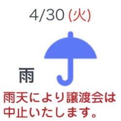 さいたま市新都心広場(コクーン側)「保護ねこ譲渡会」開催
