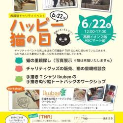保護猫チャリティイベント@高槻イオン 6月22日はハッピーねこの日!