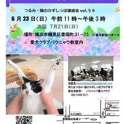 つるみ・猫のカギしっぽ譲渡会 VOL.59
