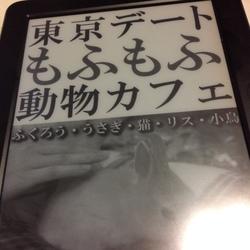 「東京デートもふもふ動物カフェ」を読んで.....