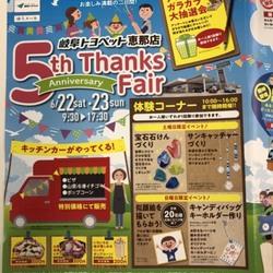 岐阜トヨペット恵那店 5th Thanks Fair わんにゃん・わんわん譲渡会 サムネイル3