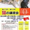 猫の譲渡会in神戸三宮 ¨ 猫のミーナ ¨