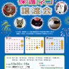 さいたま市動物愛護ふれあいセンターにて「保護ネコ・保護犬譲渡会」開催
