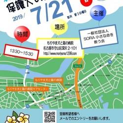 名古屋市守山区:保護犬の譲渡会