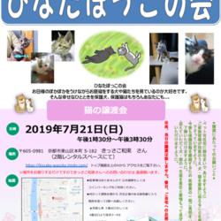 7/21 京都市京阪七条きっさこ和束さまにて ひなたぼっこの会
