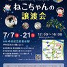 【7/21東日本橋】2ヶ月指ソックス♡とらちゃん サムネイル7