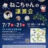【7/21東日本橋】若くないオス猫♡クークーである サムネイル6