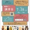 7.28藤井寺サロン譲渡会参加猫かりんと♀黒 サムネイル4