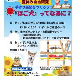 夏休み自由研究「保護犬」ってなあに?