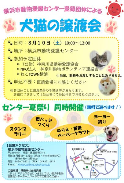 神奈川 県 動物 愛護 センター