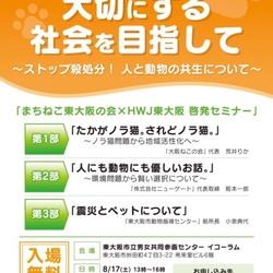 ストップ殺処分!まちねこ×H WJ 東大阪啓発セミナー