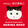 NPO法人ねりまねこ
