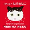 NPO法人ねりまねこ(保護活動者)
