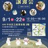 【9/22東日本橋】快活な甘えん坊姫♡彩未ちゃ サムネイル7