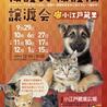 【川越】犬猫譲渡会 in 小江戸蔵里